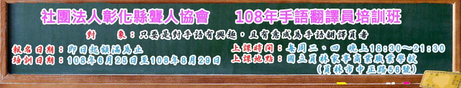 社團法人彰化縣聾人協會108年手語翻譯員培訓班